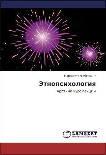 Book Etnopsikhologiya: Kratkiy kurs lektsiy by Margarita Fabrikant (2012-03-20)