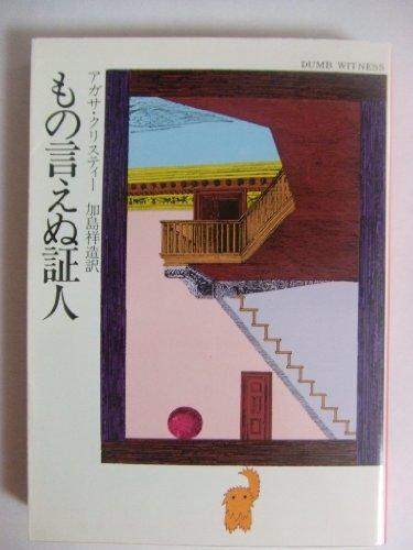 もの言えぬ証人 (ハヤカワ・ミステリ文庫 (HM 1-20))