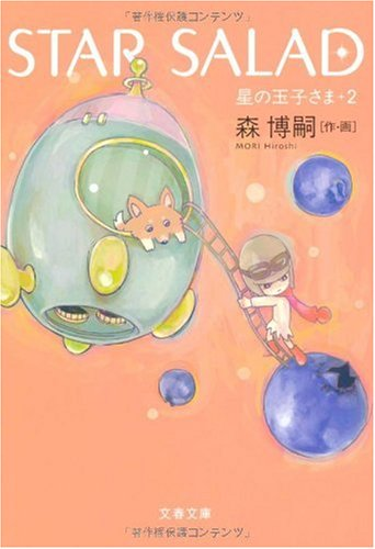 STAR SALAD―星の玉子さま〈2〉 (文春文庫)