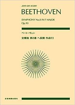 スコア ベートーヴェン:交響曲第8番 ヘ長調 作品93 (zen‐on score)