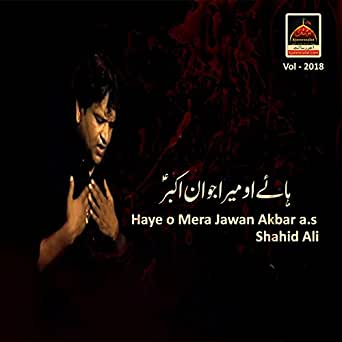 Azan e ali akbar mp3 download