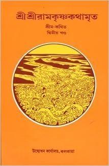 Sri Sri Ramakrishna Kathamrita Vol 1