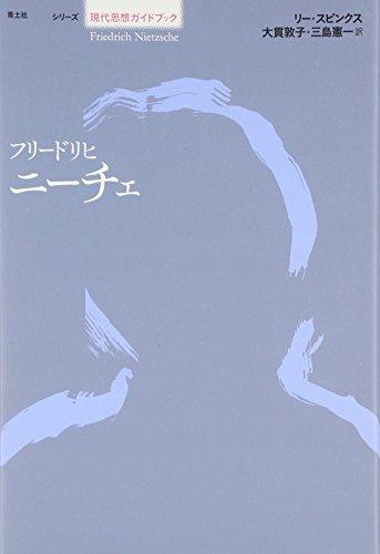 フリードリヒ・ニーチェ (シリーズ現代思想ガイドブック)