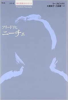 Book's Cover of フリードリヒ・ニーチェ (シリーズ現代思想ガイドブック) (日本語) 単行本 – 2006/10/1
