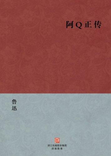 The Novels of Lu Xun: The True Story of Ah Q ( A Q Zheng Zhuan) --Simplified Chinese  Edition -- BookDNA Chinese Classics (Chinese Edition)
