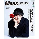 Men's PREPPY 2020年2月号