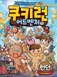 Cookie Run Adventure 1 : London in Korean (Korean Edition)