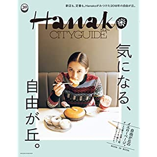 Hanako 特別編集 表紙画像