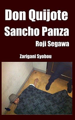 Don quijote  Sancho Panza (Zarigani syobou) (Japanese Edition)