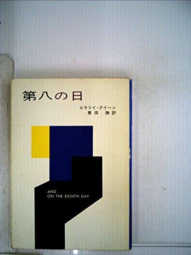 第八の日 (ハヤカワ・ミステリ文庫 2-6)