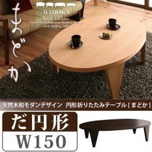 テーブル 楕円形タイプ(幅150cm) ナチュラル 天然木和モダンデザイン 円形折りたたみテーブル (MADOKA) まどか B077QD3WSR