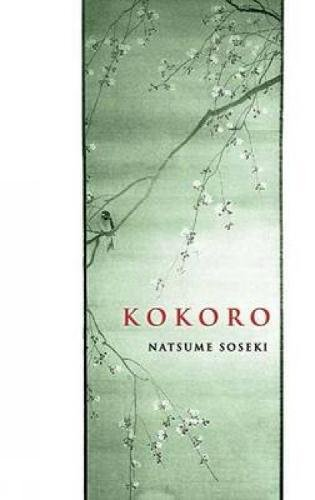kokoro natsume soseki summary essay example Natsume soseki has written kokoro in such a way that the reader be acquainted with boku and sensei  we will write a custom essay sample on  soseki, natsume .