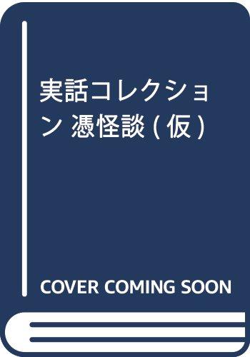 実話コレクション 憑怪談 (竹書房文庫)