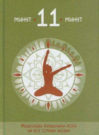 11 minut Meditatsii Kundalini yogi na vse sluchai zhizni