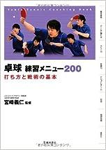 卓球 練習メニュー200 打ち方と戦術の基本 (池田書店のスポーツ練習メニューシリーズ)