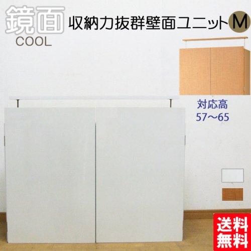 収納力抜群壁面ユニットM 鏡面 (hk-90h) (ナチュラル) B00DSHES6Yナチュラル