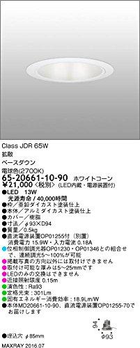 マックスレイ 照明器具 基礎照明 INFIT LEDベースダウンライト φ85 ストレートコーン 拡散タイプ JDR65Wクラス 電球色(2700K) 連続調光 65-20661-10-90 B077BGT47W