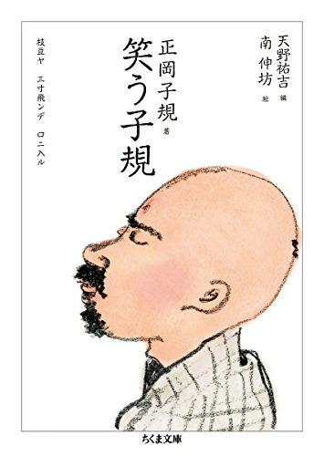 笑う子規 (ちくま文庫)