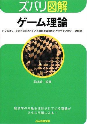 ズバリ図解 ゲーム理論 (ぶんか社文庫)