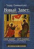 The New Testament Orthodox perspective. Scripture. Tradition, Hermeneutics / Novyy Zavet Pravoslavnaya perspektiva. Pisanie. Predanie, germenevtika