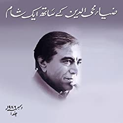 Zia Mohyeddin Kay Saath Eik Shaam, Volume 1