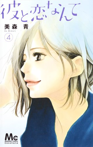 彼と恋なんて 4 (マーガレットコミックス)