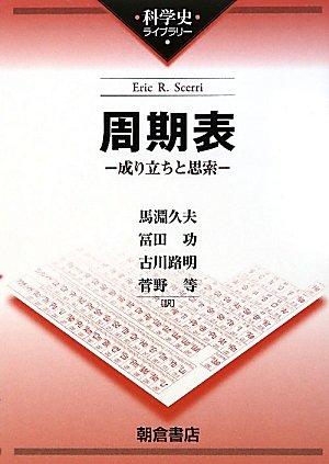 周期表―成り立ちと思索 (科学史ライブラリー)