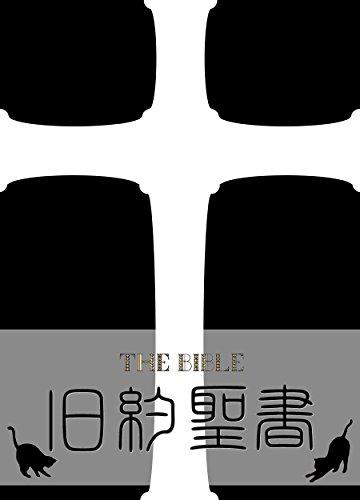 旧約聖書 口語訳(横書き)