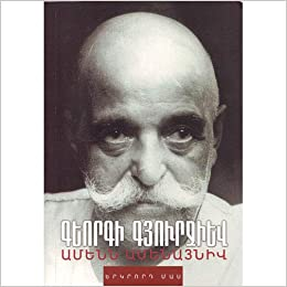 All and Everything  Part 2: George Gurdjieff: 9789939856094: Amazon