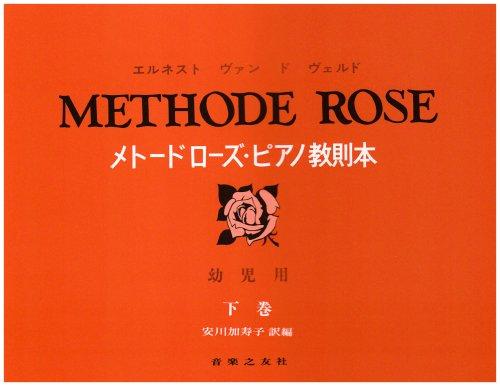 METHODE ROSE for infants edition Vol.2