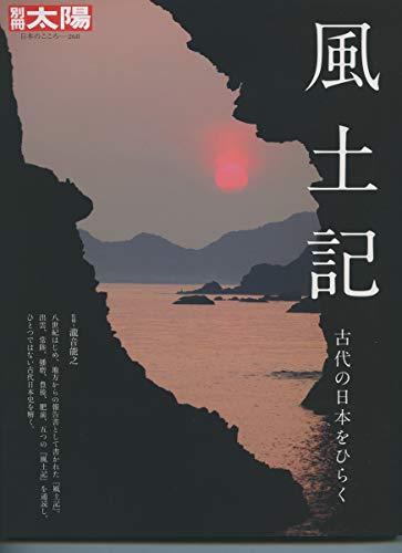 風土記: 古代の日本をひらく (別冊太陽 日本のこころ 268)