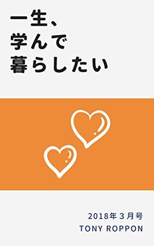2018nen3gatugou issyouasondekurasitai matomeyomi: Gekkan issyouasondekurasitai (MakikomiBooks) (Japanese Edition)