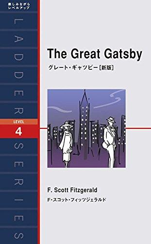 グレート・ギャツビー[新版] The Great Gatsby (ラダーシリーズ Level 4)