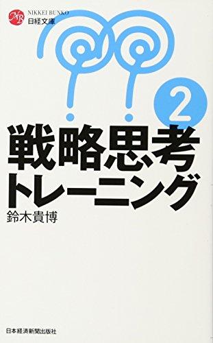 戦略思考トレーニング2 (日経文庫)