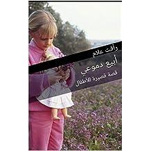 أبيع دموعي: قصة قصيرة للأطفال (Arabic Edition)