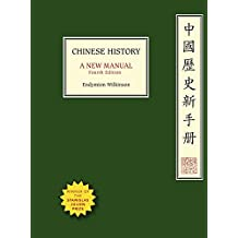 Chinese History: A New Manual, Fourth Edition