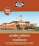 Drishti Bhartiya Samvidhan Avam Rajyavyavastha (Quick Book)