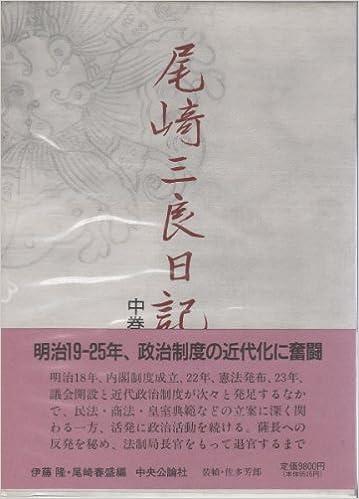 尾崎三良日記〈中巻〉 | 伊藤 隆...