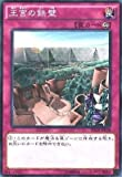 yugioh imperial iron wall - Yu-Gi-Oh! Imperial Iron Wall SD28-JP038 Common Japanese