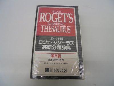 finest selection 715e0 e3155 ポケット版 ロジェ・シソーラス英語分類辞典〈第5版 ...