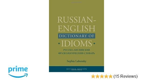 Russian English Dictionary Of Idioms Revised Edition Sophia Lubensky 9780300162271 Amazon Books