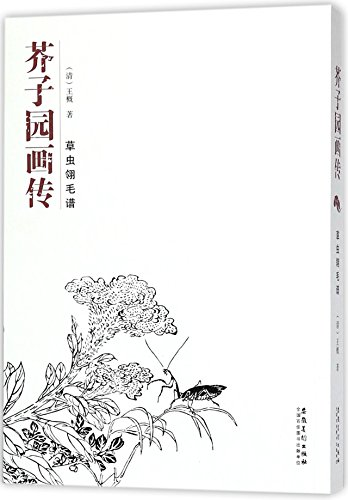 Manual of the Mustard Seed Garden (Insects & plume) (Chinese Edition)