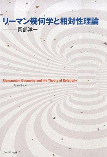 リーマン幾何学と相対性理論