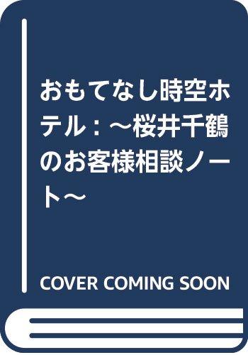 おもてなし時空ホテル: ~桜井千鶴のお客様相談ノート~