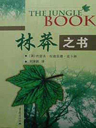 林莽之书 (Chinese Edition)