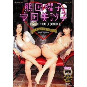 『熊田曜子&安田美沙子 with DVD Photo Book 2 Love Trip』