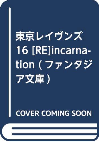 東京レイヴンズ16 [RE]incarnation (ファンタジア文庫)