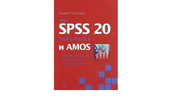 IBM SPSS Statistics 20 i AMOS: professionalnyy