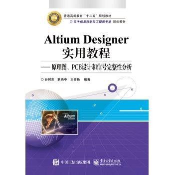altium-designer-practical-tutorial-schematics-pcb-design-and-signal-integrity-analysischinese-editio