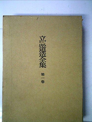 立原道造全集〈第1巻〉萱草に寄す (1950年)